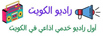 راديو الكويت